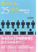 雇用社会の25の疑問 労働法再入門 第3版