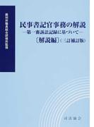 民事書記官事務の解説 第一審訴訟記録に基づいて 3訂補訂版 解説編