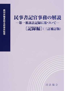 民事書記官事務の解説 第一審訴訟記録に基づいて 3訂補訂版 記録編