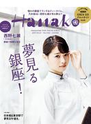 Hanako 2017年 10月12日号 No.1142 [夢見る銀座!]
