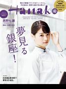 Hanako 2017年 10月12日号 No.1142 [夢見る銀座!](Hanako)