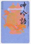 呻吟語 (角川ソフィア文庫 ビギナーズ・クラシックス 中国の古典)(角川ソフィア文庫)