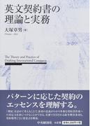 英文契約書の理論と実務