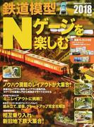 鉄道模型Nゲージを楽しむ 2018年版 ノウハウ満載のレイアウトが大集合!