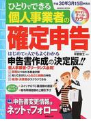 ひとりでできる個人事業者の確定申告 平成30年3月15日申告分 (SEIBIDO MOOK)