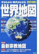 今がわかる時代がわかる世界地図 2018年版 (SEIBIDO MOOK)(SEIBIDO MOOK)