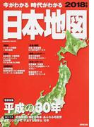 今がわかる時代がわかる日本地図 2018年版 (SEIBIDO MOOK)(SEIBIDO MOOK)