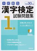 本試験型漢字検定1級試験問題集 平成30年版