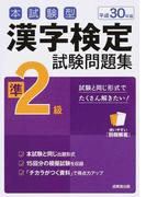 本試験型漢字検定準2級試験問題集 平成30年版