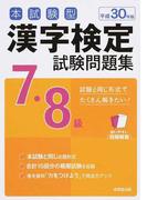 本試験型漢字検定7・8級試験問題集 平成30年版