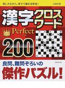 漢字クロスワードPerfect 200 楽しみながら、漢字で脳を活性化!