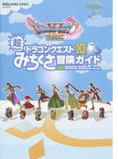 ドラゴンクエストⅩⅠ超みちくさ冒険ガイド (SE−MOOK)(SE-MOOK)