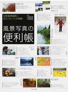 風景写真の便利帳 自然風景撮影に役立つヒントが満載!