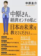 中原さん、経済オンチの私に日本の未来を教えてください