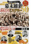 幕末維新おもしろミステリー50 教科書には書けない! 90分でわかる新・日本史