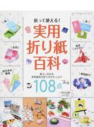 折って使える!実用折り紙百科 108点の折り紙雑貨を掲載