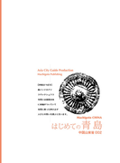 【オンデマンドブック】山東省002はじめての青島 ~「異国情緒」あふれる黄海のほとりで
