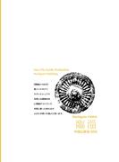 【オンデマンドブック】山東省006臨シ ~栄華きわめた春秋戦国「斉の都」