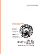【オンデマンドブック】山東省002はじめての青島 ~「異国情緒」あふれる黄海のほとりで[モノクロノートブック版]