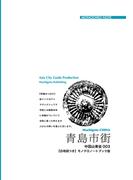 【オンデマンドブック】山東省003青島市街 ~「ドイツ発」ビールと赤屋根と[モノクロノートブック版]