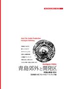 【オンデマンドブック】山東省004青島郊外と開発区 ~海岸線にそって「美しい青島」[モノクロノートブック版]
