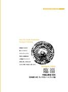 【オンデマンドブック】山東省006臨シ ~栄華きわめた春秋戦国「斉の都」[モノクロノートブック版]