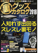 裏グッズカタログ 2018 秘められた真の力を200%解き放つ! (三才ムック)(三才ムック)