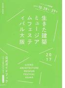 生きた建築ミュージアムフェスティバル大阪 公式ガイドブック 2017