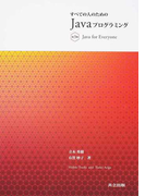 すべての人のためのJavaプログラミング 第3版