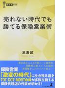 売れない時代でも勝てる保険営業術 (経営者新書)