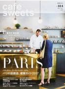 カフェ−スイーツ vol.184 パリの話題店、視察ガイド2017