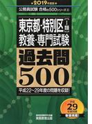 東京都・特別区〈Ⅰ類〉教養・専門試験過去問500 平成22〜29年度の問題を収録! 2019年度版