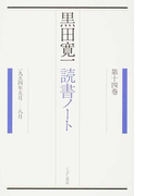 黒田寛一読書ノート 第14巻 1954年5月−8月
