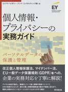 個人情報・プライバシーの実務ガイド パーソナルデータの保護と管理