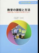 教育の課程と方法 持続可能で包括的な未来のために (「ESDでひらく未来」シリーズ)