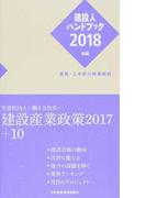 建設人ハンドブック 2018年版 建築・土木界の時事解説