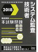 システム監査技術者徹底解説本試験問題 2018 (情報処理技術者試験対策書)