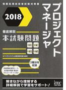 プロジェクトマネージャ徹底解説本試験問題 2018 (情報処理技術者試験対策書)
