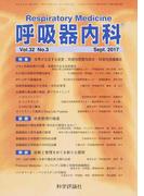 呼吸器内科 Vol.32No.3(2017Sept.) 特集世界が注目する疾患;特発性間質性肺炎・特発性肺線維症