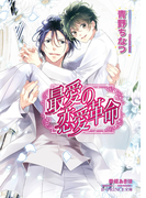 最愛の恋愛革命 (B−PRINCE文庫)(B-PRINCE文庫)