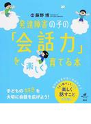 発達障害の子の「会話力」を楽しく育てる本 (健康ライブラリー スペシャル)