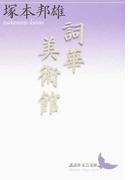 詞華美術館 (講談社文芸文庫)(講談社文芸文庫)