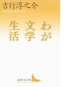 わが文学生活 (講談社文芸文庫)(講談社文芸文庫)