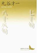 七十句/八十八句 (講談社文芸文庫)(講談社文芸文庫)