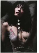杏南の日記by KISHIN