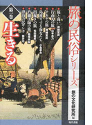 旅の民俗シリーズ 第1巻 生きる