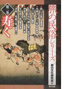 旅の民俗シリーズ 第2巻 寿ぐ