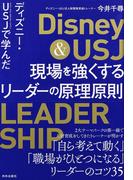 ディズニー・USJで学んだ現場を強くするリーダーの原理原則