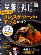 栄養と料理 2017年 11月号 [雑誌]