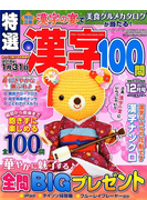 特選漢字100問 2017年 12月号 [雑誌]